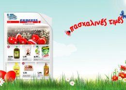 διαφημιστικο σποτ Express Market Easter 2015